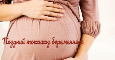 Поздний токсикоз беременных (эклампсия; преэклампсия)