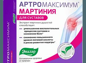 Артромаксимум