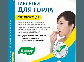 Арома Эвалар таблетки для горла