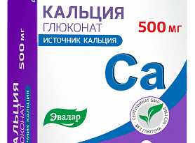Кальция глюконат 500 мг