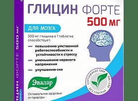 Глицин Форте 500мг