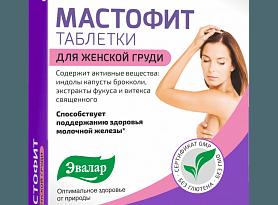 Мастофит таблетки