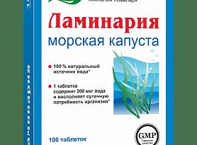 Ламинария