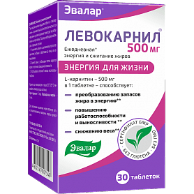 Левокарнил 500 мг