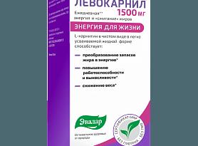 Левокарнил 1500 мг