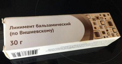 БАЛЬЗАМИЧЕСКИЙ ЛИНИМЕНТ (по Вишневскому)