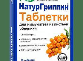 НатурГриппин для иммунитета