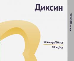 ДИКСИН ампулы