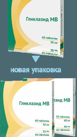 ГЛИКЛАЗИД МВ таблетки