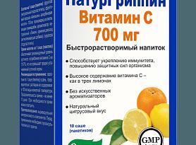 НатурГриппин Витамин С 700 мг