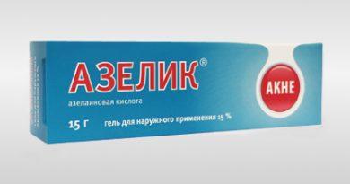 Азелик® 1