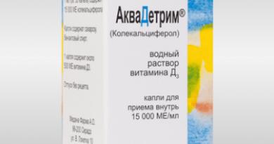 Аквадетрим® (капли для приема внутрь)