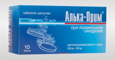 Алька-Прим® (таблетки шипучие) 1