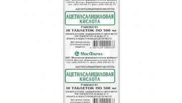 Ацетилсалициловая кислота МосФарма