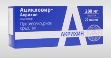 Ацикловир-Акрихин (таблетки) 1