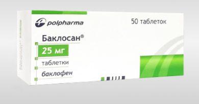 Баклосан® (таблетки) 1