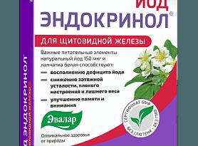 Эндокринол Йод