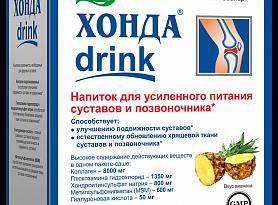 Хонда drink