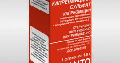 Капреомицина сульфат