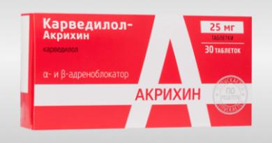 Карведилол-Акрихин (таблетки) 1