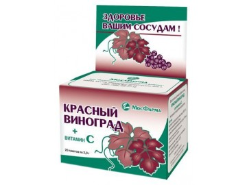 Красный виноград с витамином C МосФарма
