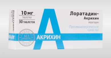 Лоратадин Акрихин (таблетки) 1