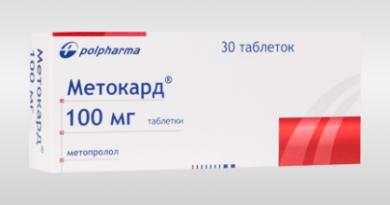 Метокрд таблетки Акрихин
