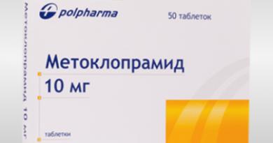 Метоклопрамид (таблетки) 1