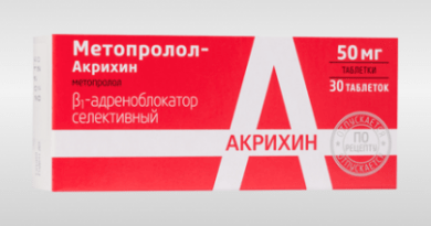 Метопролол Акрихин (таблетки) 2