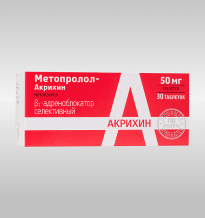 Метопролол Акрихин (таблетки) 1