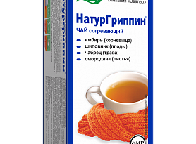 НатурГриппин чай согревающий имбирный Эвалар 2