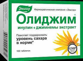 Олиджим Эвалар 2