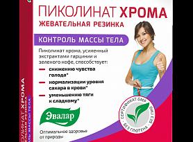 Пиколинат хрома жевательная резинка Эвалар 4