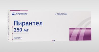 Пирантел (таблетки) 1