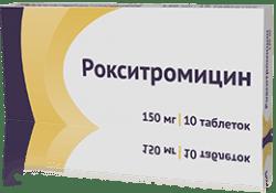 РОКСИТРОМИЦИН 1