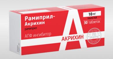 Рамиприл Акрихин 1
