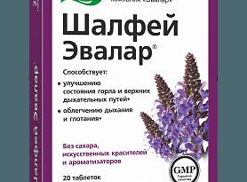 Шалфей Эвалар