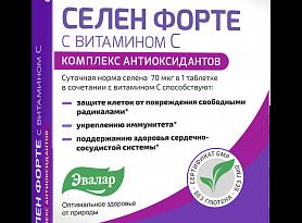 Селен Форте с витамином C Эвалар 3