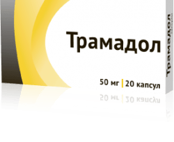 трамадол