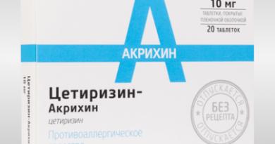 Цетиризин Акрихин 1