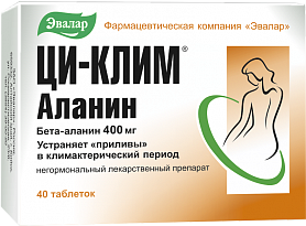 Ци-Клим Аланин