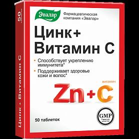 Цинк+Витамин C Эвалар