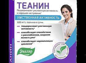 Теанин Эвалар 3