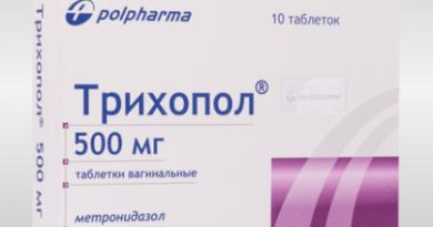 трихопол таблетки вагинальные