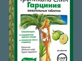 Тропикана Слим Гарциния Эвалар 2
