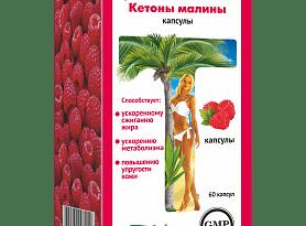 Тропикана Слим Кетоны малины Эвалар 4