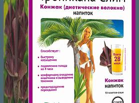 Тропикана слим Конжак (диетические волокна) Эвалар 2
