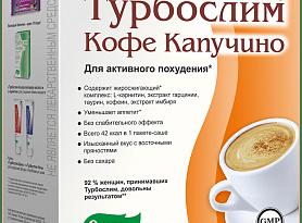 Турбослим Кофе капучино Эвалар 2