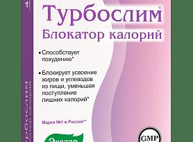 Турбослим блокатор калорий Эвалар 2