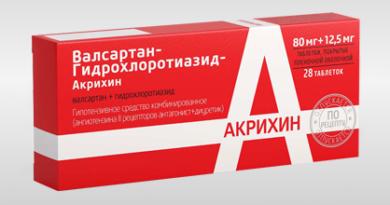 Валсартан-Гидрохлоро-тиазид-Акрихин